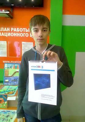 Родичкин Данила со своим календарем